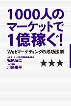 表紙: 1000人のマーケットで1億稼ぐ! | 松尾 昭仁