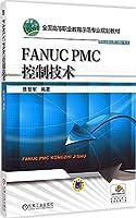 全国高等职业教育示范专业规划教材·数控设备应用与维护专业:FANUC PMC控制技术