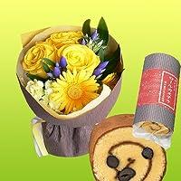 退職祝い 誕生日 花 父親 祖父 プレゼント 京都大つぶ黒豆筒カステラ & 黄色い花束