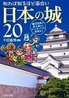 知れば知るほど面白い日本の城20 織田信長の安土城からキリシタンたちの原城まで (PHP文庫)