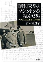表紙: 昭和天皇とワシントンを結んだ男―「パケナム日記」が語る日本占領― | 青木 冨貴子
