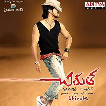 Chiruta (Original Motion Picture Soundtrack)