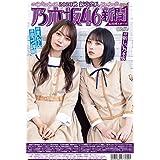 乃木坂46新聞2020秋 新章突入