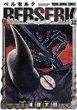 ベルセルク (32) (ヤングアニマルコミックス)