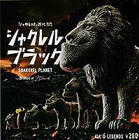 パンダの穴 シャクレルブラック SHAKUREL PLANET EPISODE of Black 全6種セット ガチャガチャ