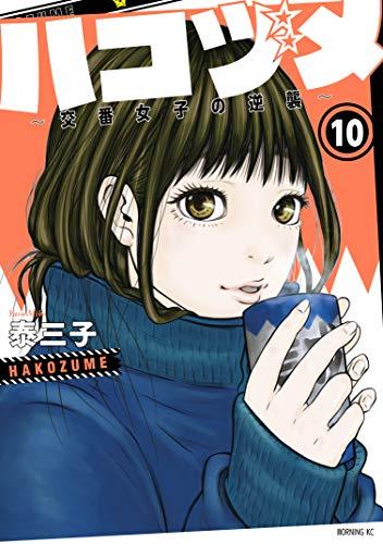 ハコヅメ~交番女子の逆襲~(10) (モーニングコミックス)