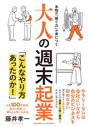 大人の週末起業 - 藤井孝一