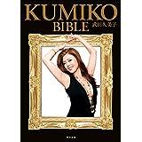 KUMIKO BIBLE 角川書店単行本