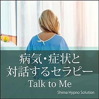 『病気・症状と対話するセラピー Talk to Me』のカバーアート