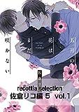 recottia selection 佐倉リコ編5 vol.1 (B's-LOVEY COMICS)