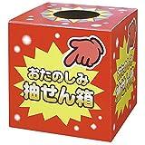 タカ印 くじ 抽選箱 37-7902 おたのしみ抽せん箱 1箱