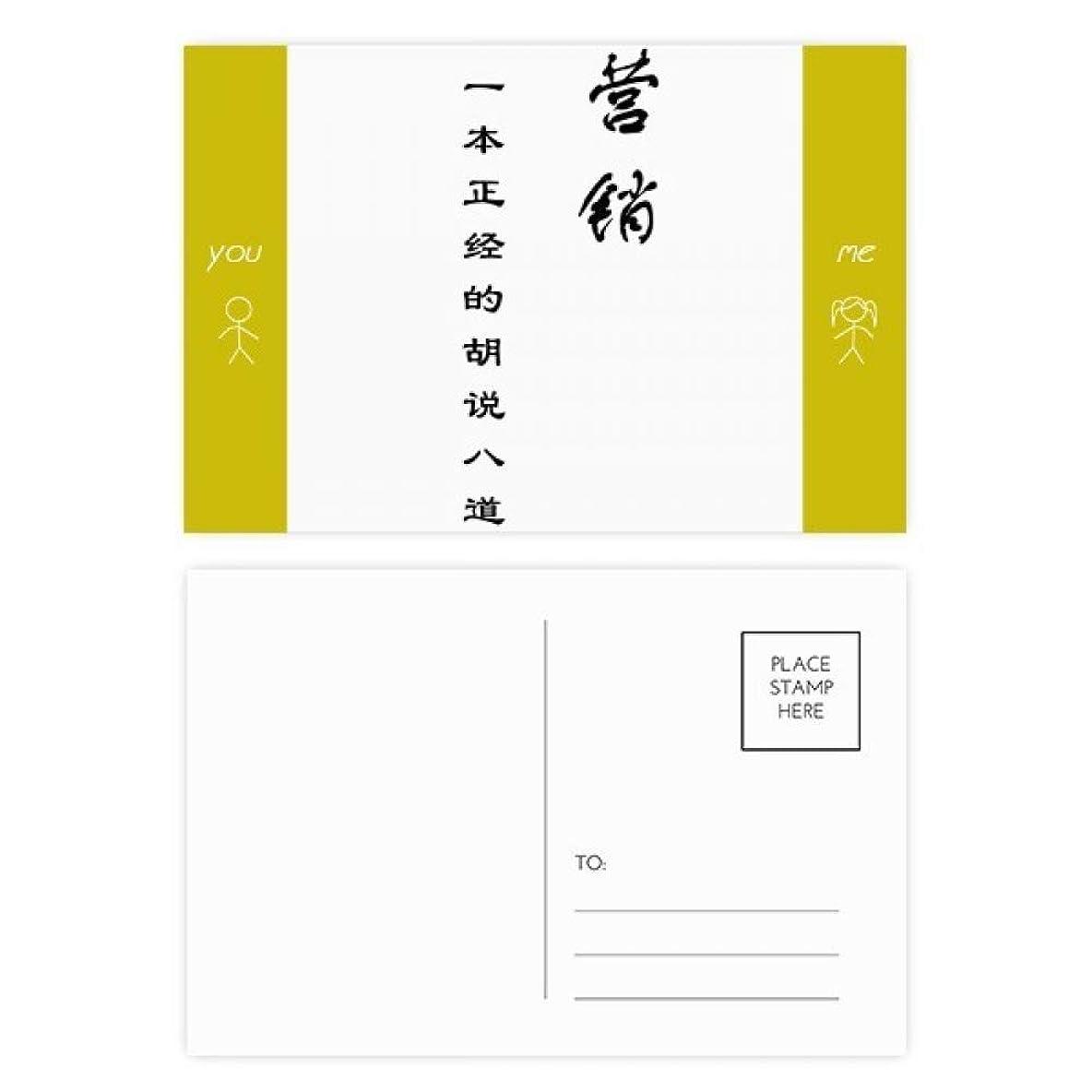 異邦人サラミ印象派マーケティング技術についての中国の引用 友人のポストカードセットサンクスカード郵送側20個