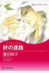 砂の迷路 (ハーレクインコミックス) Kindle版