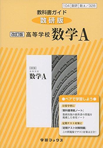教科書ガイド数研版改訂版高等学校数学A 数A 328 (学習ブックス)