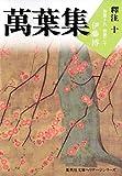 集英社文庫ヘリテージシリーズ 萬葉集釋注 10
