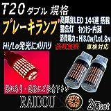トヨタコロナ エクシブ H7.8~H10.12 ST20#系 LED T20 ダブル テール ブレーキ ランプ