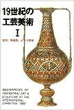 マールカラー文庫5 19世紀の工芸美術1 (マールカラー文庫 (5))