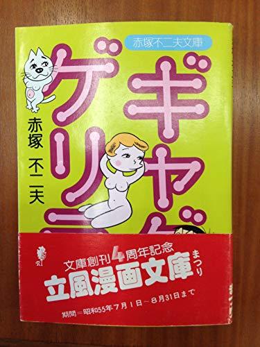 ギャグゲリラ大全集〈6〉 (1980年) (立風漫画文庫) - 赤塚 不二夫