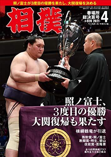相撲 2021年 04 月号 春場所総決算号