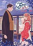 ぶっカフェ!(5) (星海社コミックス)