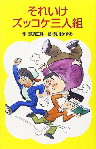 それいけズッコケ三人組 (ポプラ社文庫―ズッコケ文庫)