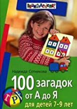 100 zagadok ot A do Ia d/detei 7-9 let