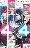 4×4~お隣さんは4B男子~ 1