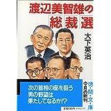 渡辺美智雄の総裁選 (徳間文庫)