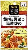 菜館 シーズニングミックス 鶏肉と野菜の黒酢炒め(2人前*2回分)