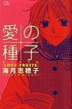 愛の種子 (MIU COMICS)