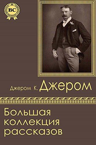 Большая коллекция рассказов (Russian Edition)