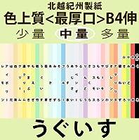北越紀州色上質B4Y伸(272mm×393mm)<最厚口>[ウグイス](200枚)
