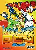 レインボー戦隊ロビン DVD-BOX 2[DVD]