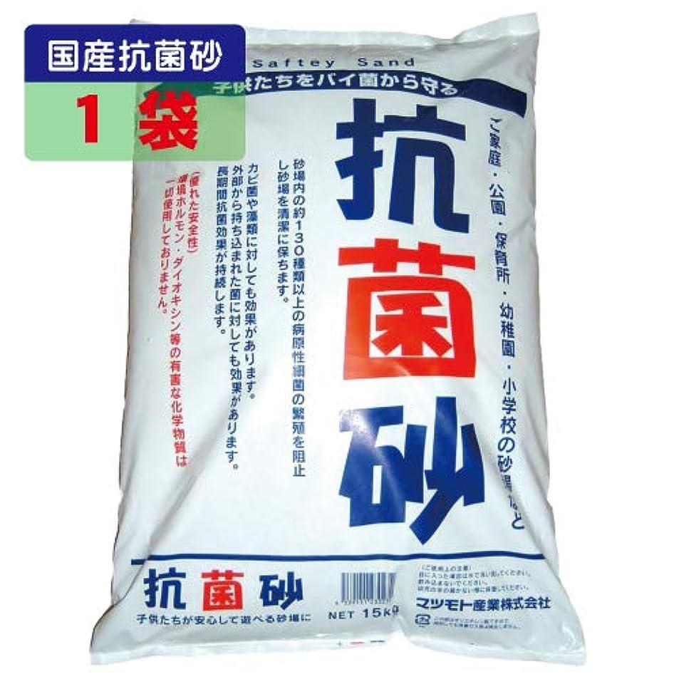 現代の報復する外国人砂場用すな 抗菌砂(15kg) 1袋