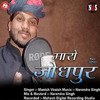 Maro Jodhpur - Single