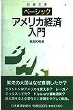 ベーシック アメリカ経済入門 (日経文庫)