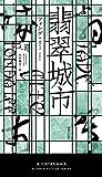 翡翠城市 (新☆ハヤカワ・SF・シリーズ)
