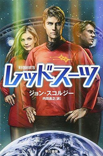 レッドスーツ (ハヤカワ文庫SF)