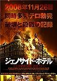 ジェノサイド・ホテル [DVD] image