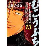 むこうぶち 高レート裏麻雀列伝 (13) (近代麻雀コミックス)