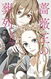 薔薇王の葬列 15 (プリンセス・コミックス)