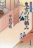 御宿かわせみ (30) 鬼女の花摘み (文春文庫)