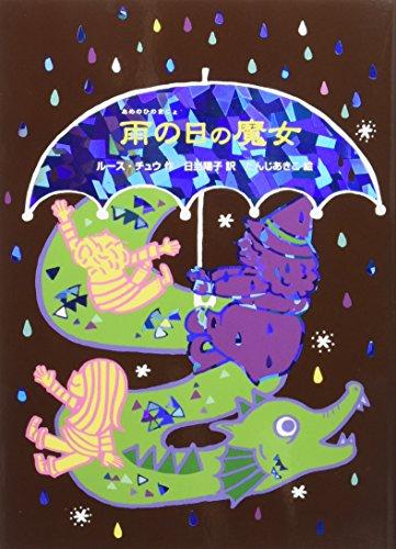 雨の日の魔女 (魔女の本棚)