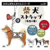 おさんぽわんちゃんシリーズvol.01 柴犬 ストラップ