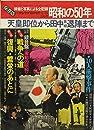 週刊サンケイ臨時増刊 1974年12月25日号 天皇即位から田中首相退陣まで