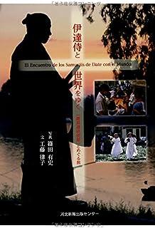 伊達侍と世界をゆく—「慶長遣欧使節」とめぐる旅