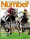 Number(ナンバー)1012号[雑誌]