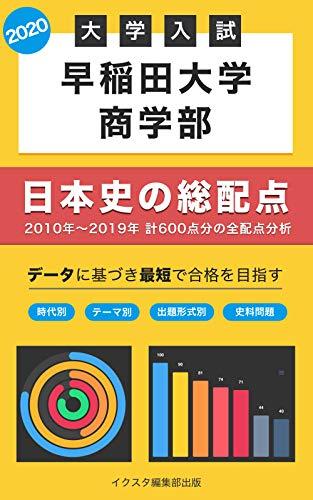 【2020年】早稲田大学 商学部 日本史の総配点分析: 10年分600点分出題された小問全てをデータ化してわかった、もっとも効率的な対策法 イクスタ過去問分析 (イクスタ編集部出版)