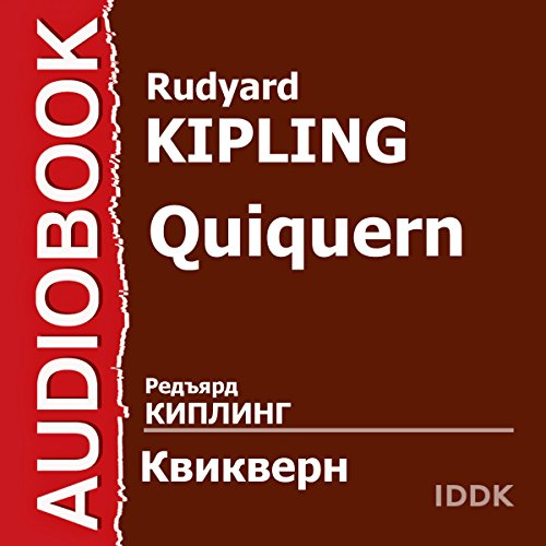 Quiquern [Russian Edition] audiobook cover art