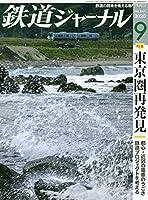 鉄道ジャーナル 2020年 09 月号 [雑誌]